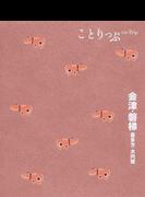 会津・磐梯 喜多方・大内宿 2版