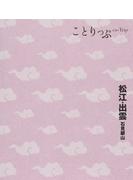 松江・出雲 石見銀山 2版