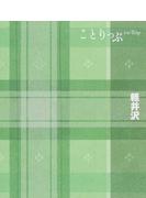 軽井沢 2版