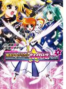 ORIGINAL CHRONICLE 魔法少女リリカルなのは The 1st(4)(角川コミックス・エース)