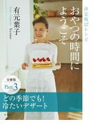 おやつの時間にようこそ 分冊版 Part3 どの季節でも!冷たいデザート(集英社女性誌eBOOKS)