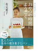 おやつの時間にようこそ 分冊版 Part2 覚えたい! 基本の焼き菓子とパン(集英社女性誌eBOOKS)