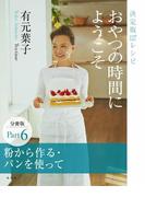おやつの時間にようこそ 分冊版 Part6 粉から作る・パンを使って(集英社女性誌eBOOKS)