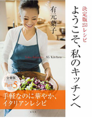 ようこそ、私のキッチンへ 分冊版 Part5 手軽なのに華やか、イタリアンレシピ(集英社女性誌eBOOKS)