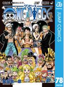 ONE PIECE モノクロ版 78(ジャンプコミックスDIGITAL)