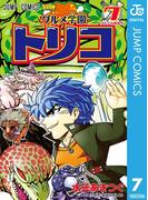 グルメ学園トリコ 7(ジャンプコミックスDIGITAL)