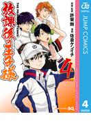 放課後の王子様 4(ジャンプコミックスDIGITAL)