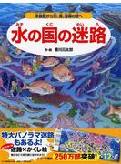 水の国の迷路 水族館から川、海、深海の旅へ