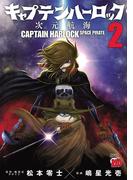 キャプテンハーロック~次元航海~ 2(チャンピオンREDコミックス)