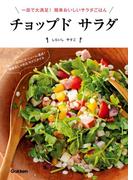 チョップド サラダ