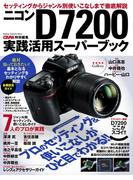 ニコンD7200実践活用スーパーブック(Gakken camera mook)