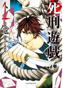死刑遊戯 Death Penalty(1)