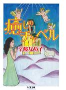 癒しのチャペル(ちくま文庫)