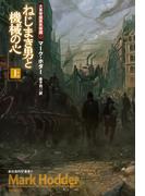 ねじまき男と機械の心 上(創元海外SF叢書)