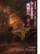 ねじまき男と機械の心 下(創元海外SF叢書)