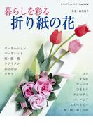 暮らしを彩る折り紙の花