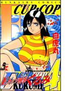 Eカップ刑事KURUMI 4巻