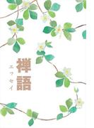 禅語エッセイ(幸せのヒント)