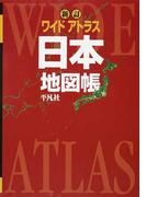ワイドアトラス日本地図帳 新訂