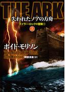 【全1-2セット】THE ARK 失われたノアの方舟