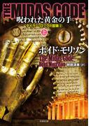 【全1-2セット】THE MIDAS CODE 呪われた黄金の手