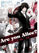 Are you Alice? 12(ZERO-SUMコミックス)
