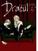 Dracul: 2(ZERO-SUMコミックス)