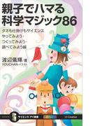 親子でハマる科学マジック86(サイエンス・アイ新書)