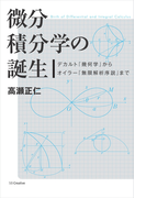 微分積分学の誕生