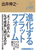 角川インターネット講座11 進化するプラットフォーム グーグル・アップル・アマゾンを超えて(角川学芸出版全集)