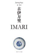 古伊万里 IMARI ジャパノロジー・コレクション(角川ソフィア文庫)