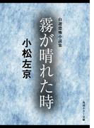 霧が晴れた時 自選恐怖小説集(角川ホラー文庫)