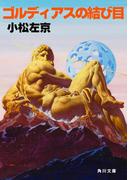 ゴルディアスの結び目(角川文庫)