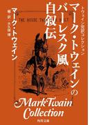 トウェイン完訳コレクション マーク・トウェインのバーレスク風自叙伝(角川文庫)