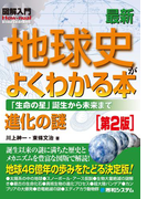 図解入門 最新地球史がよくわかる本 [第2版]