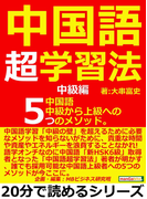 中国語超学習法 中級編。中国語中級から上級への5つのメソッド。