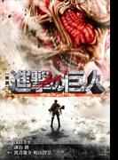 小説 映画 『進撃の巨人 ATTACK ON TITAN』(KCデラックス)