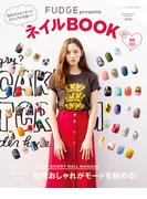 FUDGE特別編集 ネイルBOOK 2015(FUDGE特別編集)