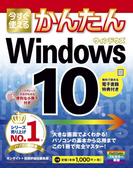 今すぐ使えるかんたん Windows 10(今すぐ使えるかんたん)