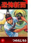 【期間限定価格】恐怖新聞(7)