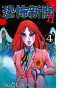 【期間限定価格】恐怖新聞II(4)