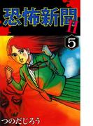 【期間限定価格】恐怖新聞II(5)