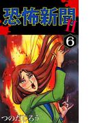 【期間限定価格】恐怖新聞II(6)