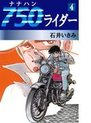 【期間限定価格】750ライダー(4)