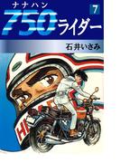 【期間限定価格】750ライダー(7)