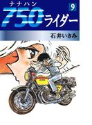 【期間限定価格】750ライダー(9)