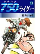 【期間限定価格】750ライダー(11)