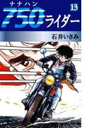 【期間限定価格】750ライダー(13)