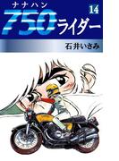 【期間限定価格】750ライダー(14)