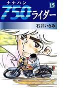 【期間限定価格】750ライダー(15)